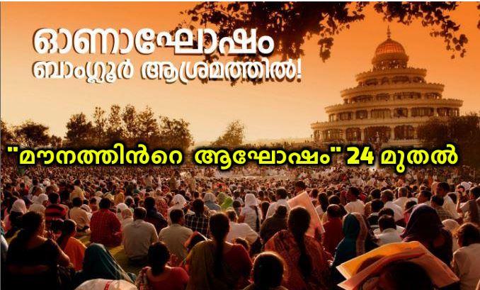 """ആർട് ഓഫ് ലിവിംഗ് ഓണസമ്മാനം മലയാളികൾക്ക് ! ബാംഗ്ളൂർ ആശ്രമത്തിൽ """"മൗനത്തിൻറെ ആഘോഷം '"""