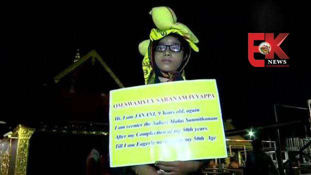 ഇനി 50 വയസ് കഴിഞ്ഞേ വരൂ: ശബരിമലയില് പ്ലക്കാർഡുമായി  ഒൻപതുകാരി